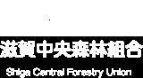 滋賀中央森林組合